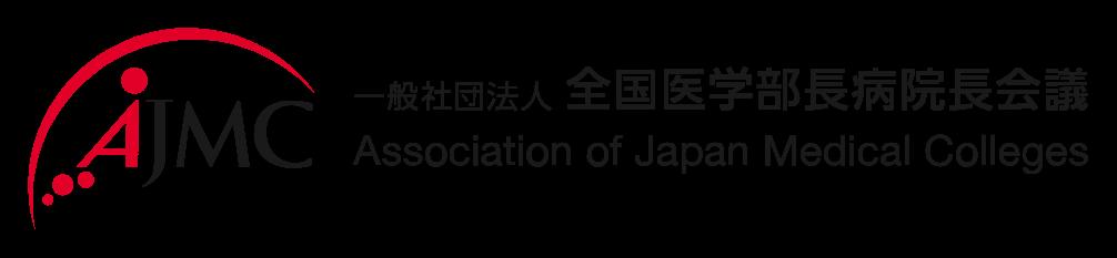 全国医学部長病院長会議(AJMC)のロゴ