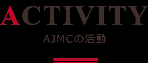 AJMCの活動について